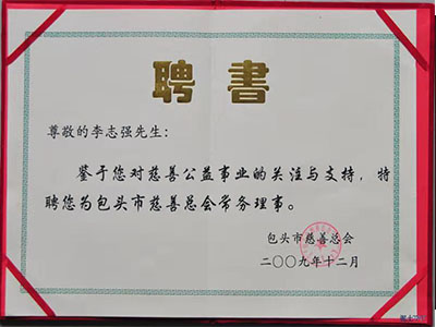 荣誉资质2